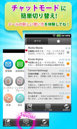 無料メールアプリ–CosmoSia:GmailヤフーキャリアメールSMS対応