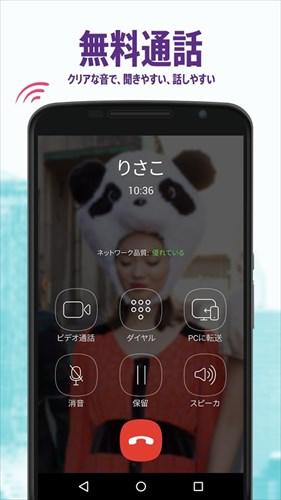 Viber無料通話&メッセージアプリ