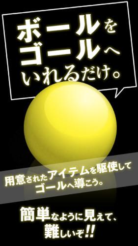 意外とハマる物理パズルゲームボールをゴールへドーン無料で簡単な脳トレやひまつぶし