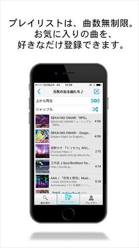 超シンプルな音楽アプリ-LiteMusic-無料で聴き放題