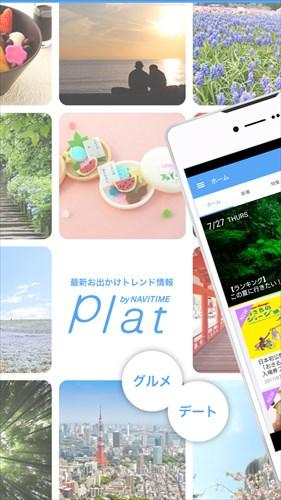 Plat(ぷらっと)旅行,観光,グルメ,お出かけ,イベント記事のメディアアプリ
