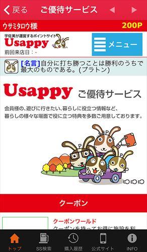 Usappy