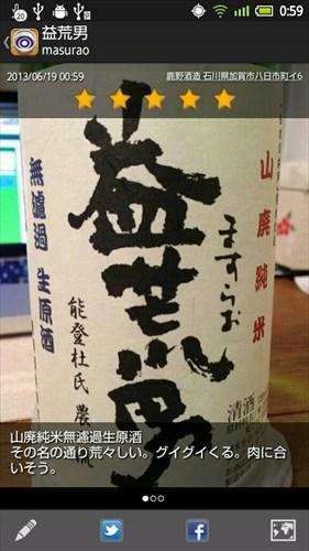 日本酒ノート–Sakenote