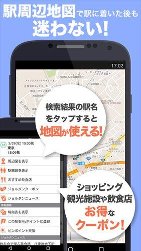 乗換案内 無料の電車やバス乗り換え案内時刻表運行情報