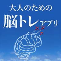 大人のための脳トレアプリ