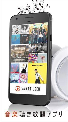 SMARTUSEN-音楽やオリジナル番組聴き放題-smartusen