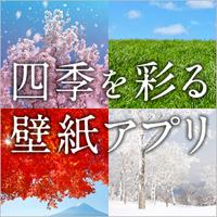 四季を彩る壁紙アプリ