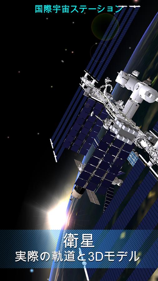 SolarWalkLite–スペースアトラスとプラネタリウム3D:太陽系、惑星、衛星、彗星