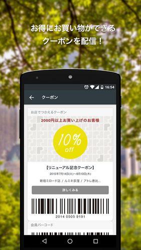 Tabioアプリ