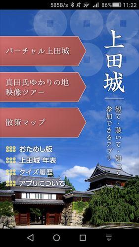 VR上田城