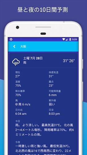 気象庁レーダー–JMA雨気象予報気象庁