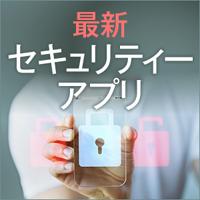 最新セキュリティーアプリ