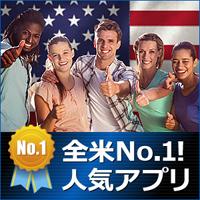 全米No.1!人気アプリ