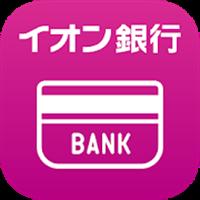 イオン銀行通帳アプリ かんたんログイン&残高・明細の確認