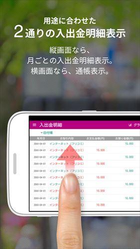イオン銀行通帳アプリかんたんログイン&残高・明細の確認