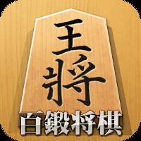 将棋アプリ 百鍛将棋 -初心者でも楽しく遊べる本格将棋ゲーム-