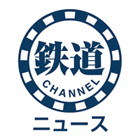 鉄道チャンネルニュース