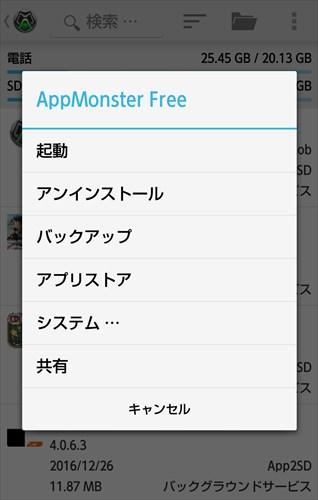 AppMonsterFreeBackupRestore