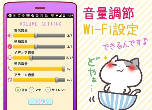 電池長持ち!お茶碗こにゃんこ節電スマホ最適化ツール無料アプリ