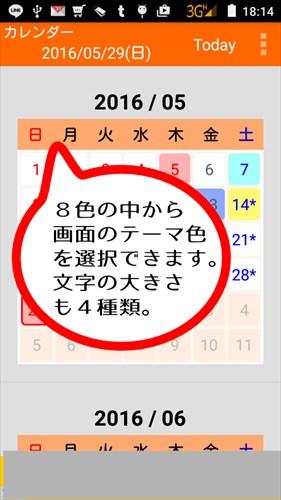 カレンダー&予定表 シンプルなスケジュールウィジェット無料