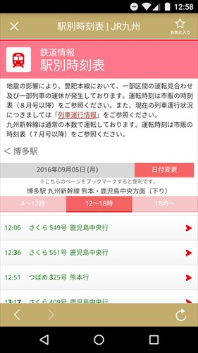 JR九州アプリ