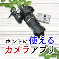 ホントに使えるカメラアプリ