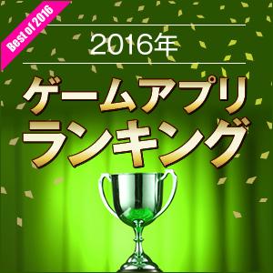 【2016年】 ゲームアプリランキング