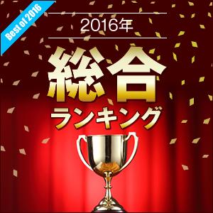 【2016年】 総合アプリランキング