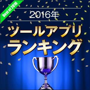 【2016年】 ツールアプリランキング
