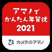 アマノでかんたん年賀状2021–カメラのアマノ