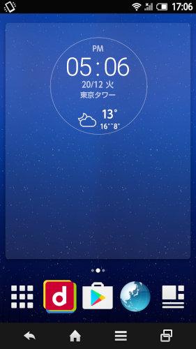 明日のお天気予報日本気象情報tennkiウィジェット