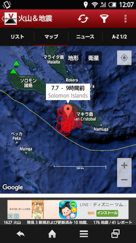 火山&地震