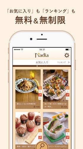 Nadiaプロのレシピを無料で検索
