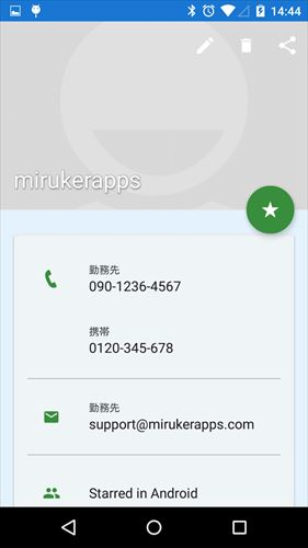 Quick電話–ダイヤラー&電話帳アプリ