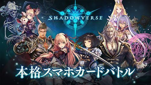 シャドウバース(Shadowverse)