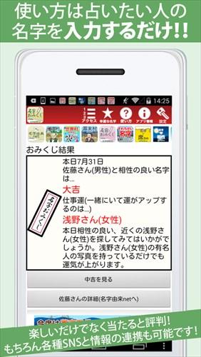名字おみくじ~日本NO.1名字情報 名字由来net公式~