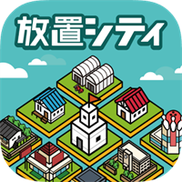 放置シティ ~のんびり街づくりゲーム~