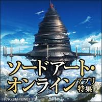 ソードアート・オンライン特集