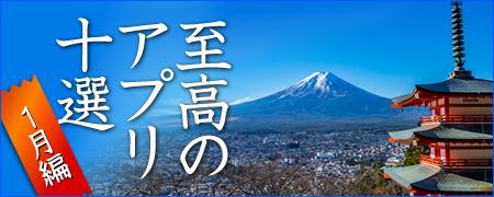 編集部オススメ!至高のアプリ10選~1月編~