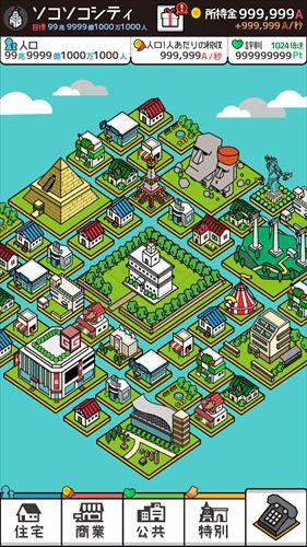 放置シティ~のんびり街づくりゲーム~