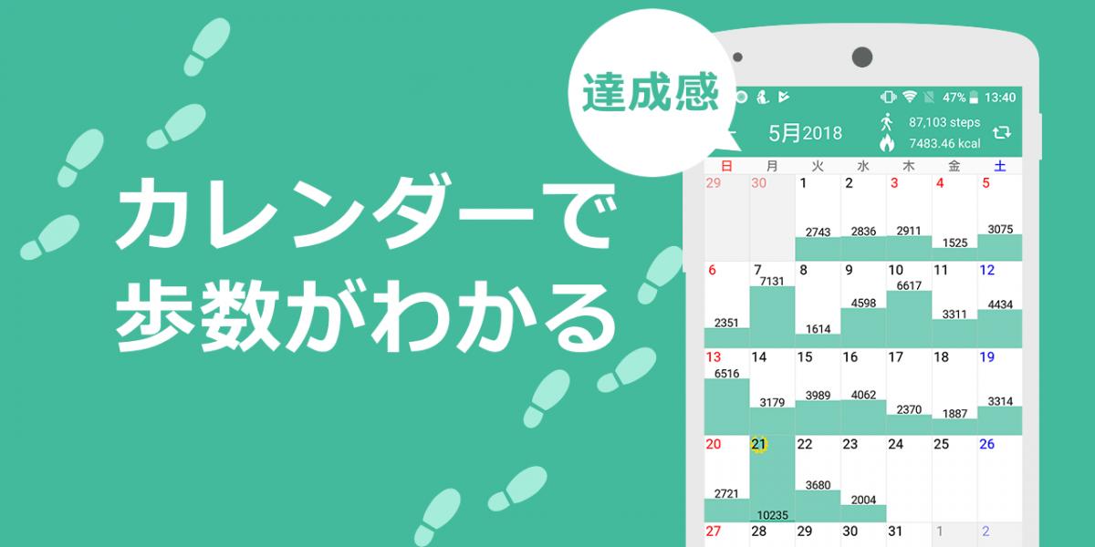 毎日歩こう歩数計Maipo人気の無料アプリでウォーキング