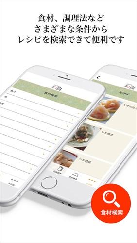 土井善晴の和食–旬の献立や季節のレシピ・家庭料理を動画で紹介するレシピ・料理アプリ-