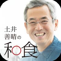 土井善晴の和食 – 旬の献立や季節のレシピ・家庭料理を動画で紹介するレシピ・ 料理アプリ-
