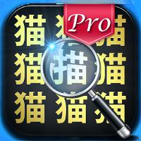 漢字タッチPro -漢字間違い探し-