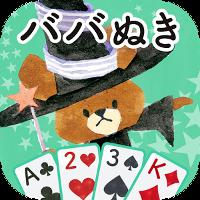 くまのがっこうババぬき【公式アプリ】無料トランプゲーム