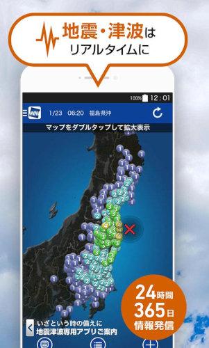 ウェザーニュース天気・雨雲レーダー・台風の天気予報アプリ 地震情報・災害情報つき