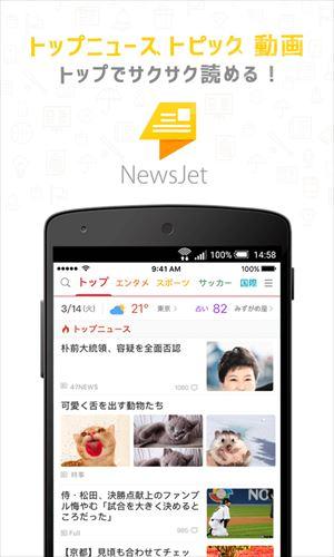 NewsJetニュース-トピック、野球速报、動画、政治経済