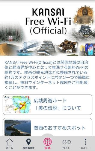 KANSAIWi-Fi(Official)