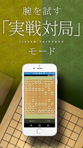 将棋アプリ将皇(入門編)