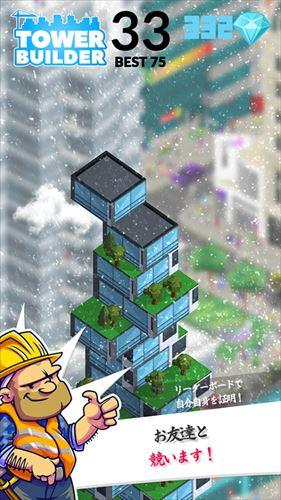 タワービルダー。世界最大の塔を構築します